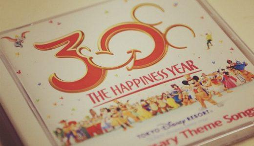 30周年 アニバーサリー・テーマソングスがすばらしい件