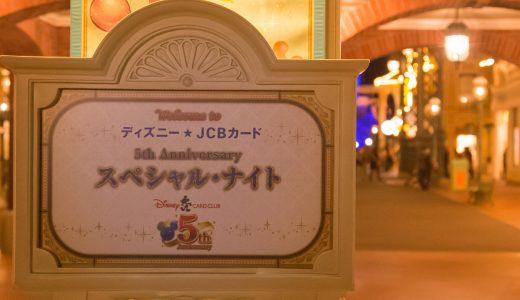 光るナイトフォール・グロウに感動!ディズニー★JCBカード スペシャル・ナイトに参加してきました