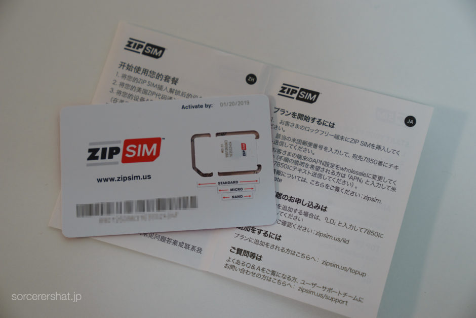 SIMカードのサイズによって切り取りを変えることでサイズ対応。アマゾンで買えば日本語マニュアルも付属する。