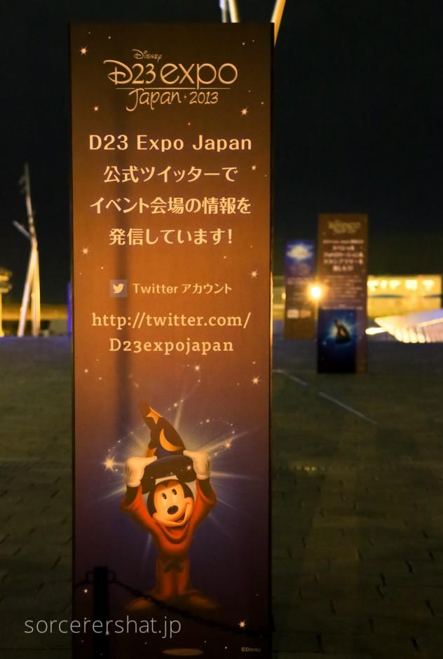 D23 Expo Japan エントランス