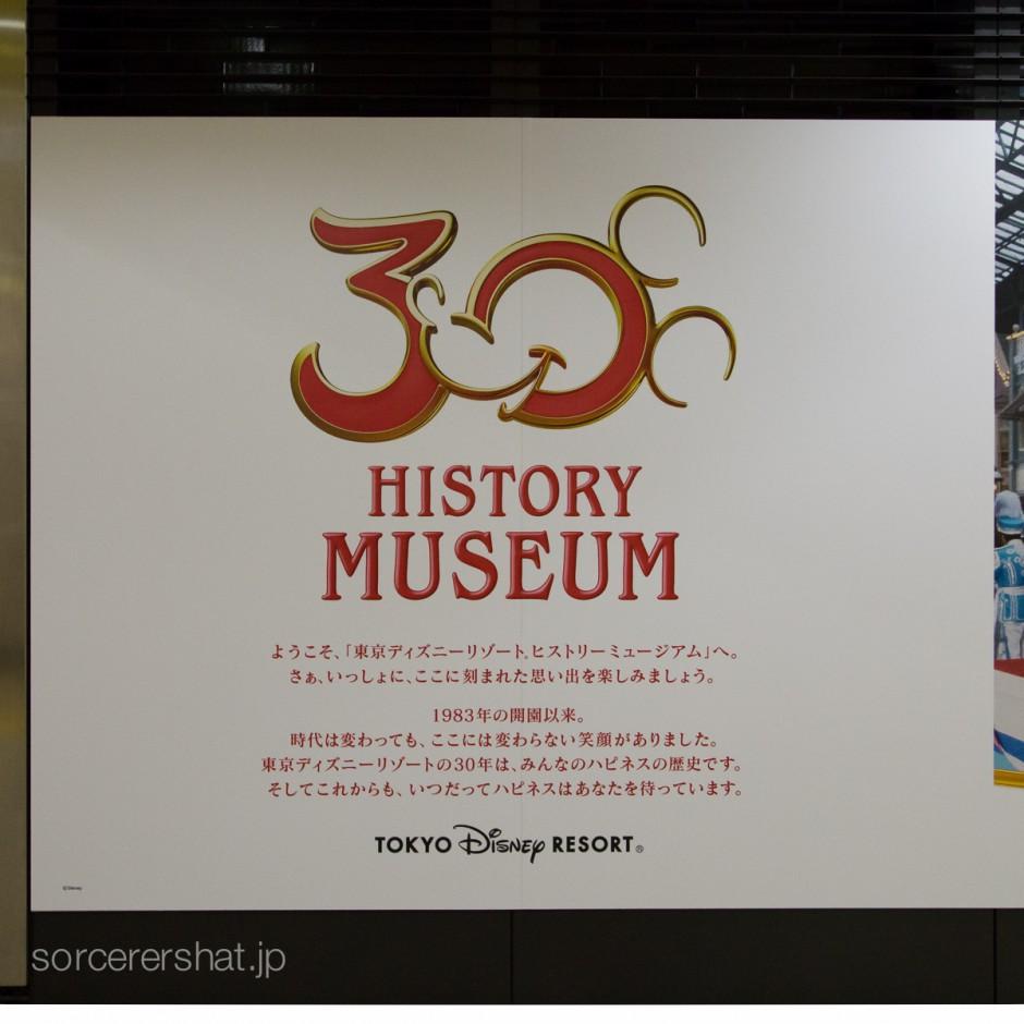 ヒストリーミュージアムのはじまり