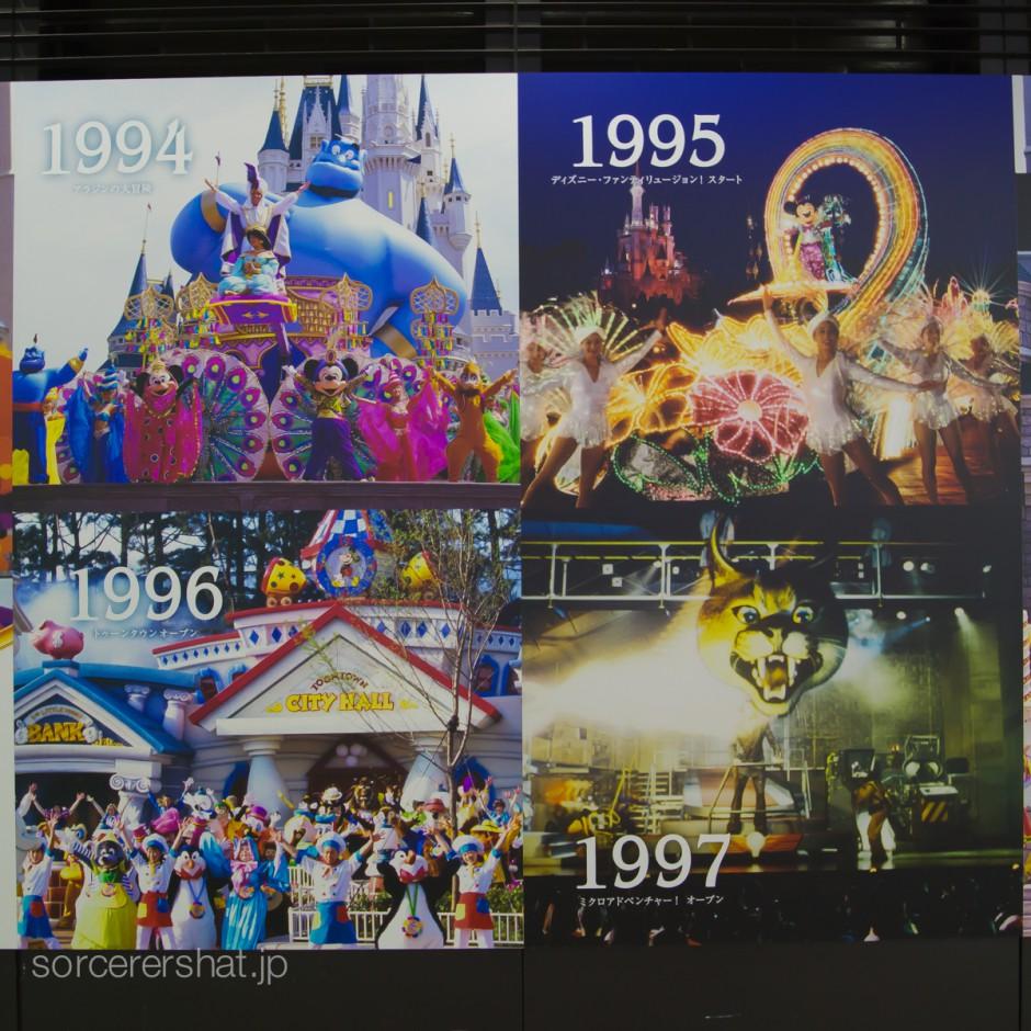 1994〜1997年 ファンティリュージョン!にトゥーンタウンと次々と魅力ある体験が登場