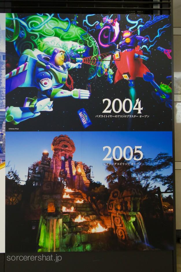 2004、2005年は周年イベント後のアトラクション増設期ですね