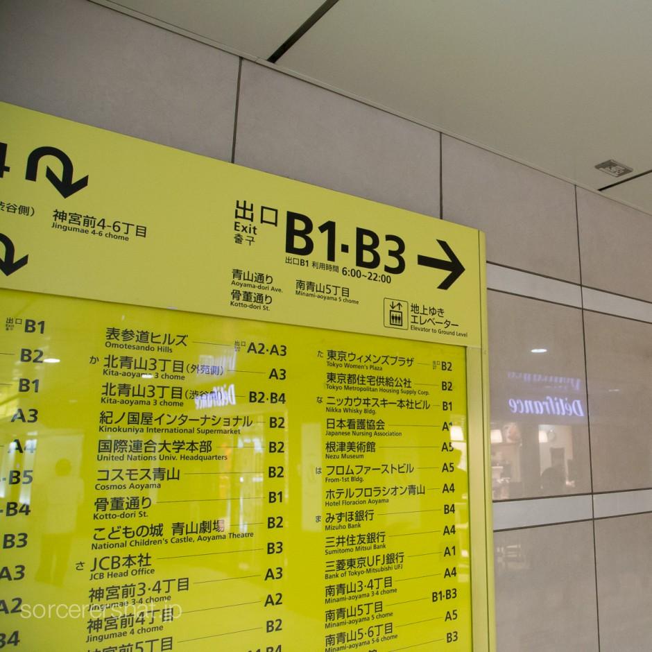 場所は東京メトロ 表参道駅のB1・B3出口です