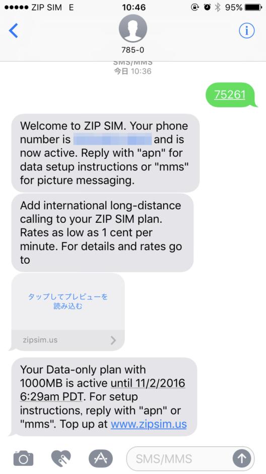 SMSで到着地のZIPコードを送信すると、期間限定の電話番号が割り振られて通信可能になる。
